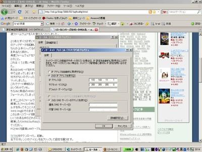 IP設定中.jpg