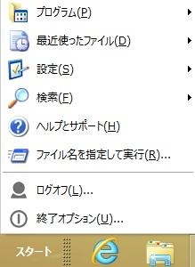 秀丸スタート1.jpg